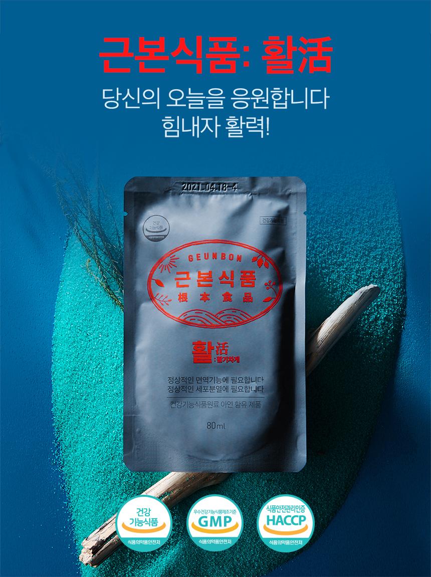 근본식품-활-카카오-선물하기-상세페이지_수정_01_shop1_105822.jpg