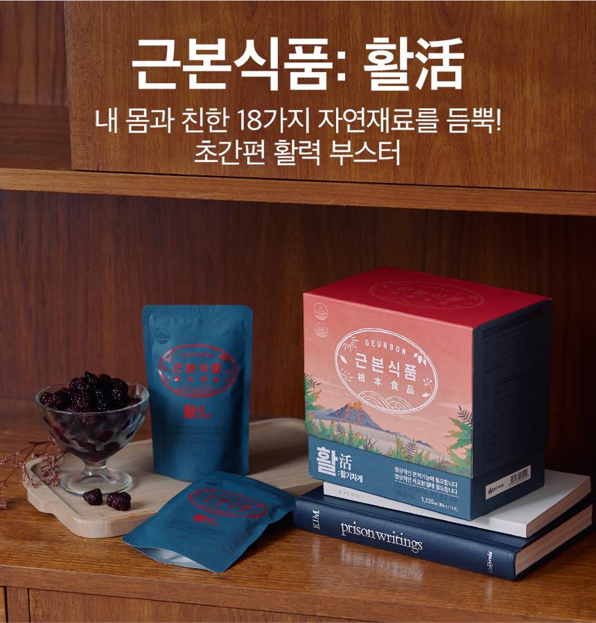 근본식품-활-카카오-선물하기-상세페이지_수정_05_shop1_105822.jpg